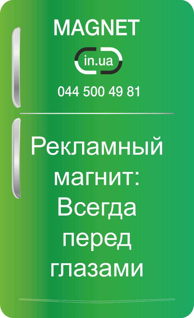 reklamniy magnit vsegda pered glazami magnet in ua