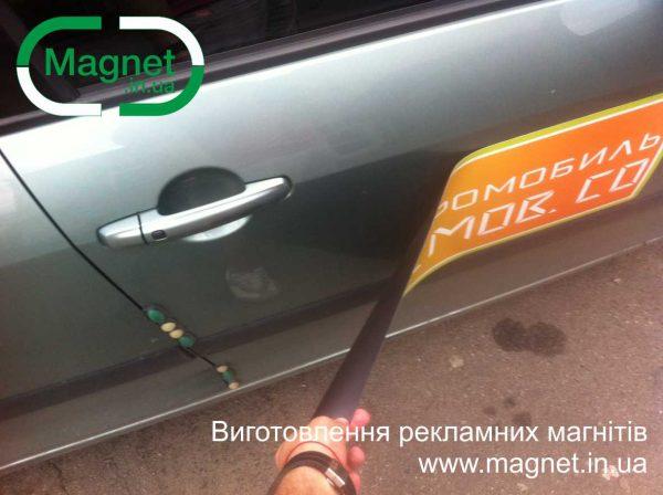 магнит наклейка на авто