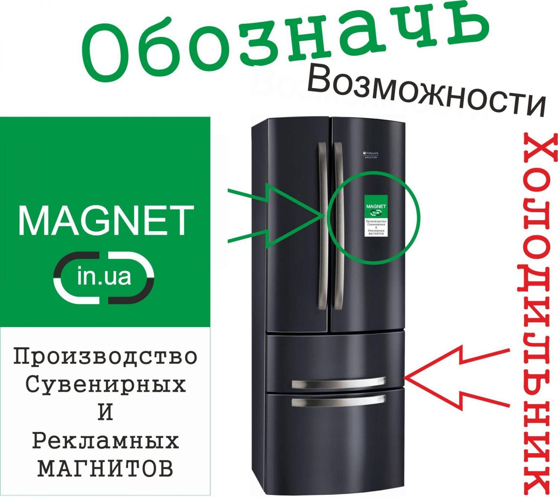 Рекламные магниты - дешевый способ продавать