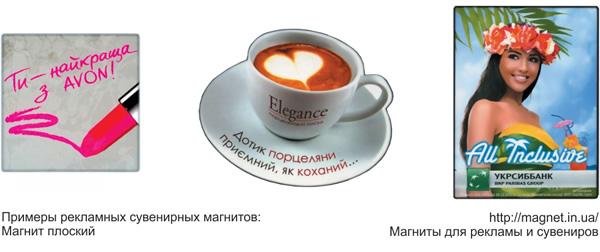 magnit_ploskiy