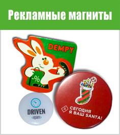 Рекламные магниты и сувенирные магниты