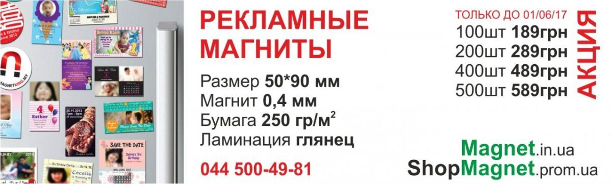Read more about the article Изготовление магнитов на холодильник на заказ в Украине