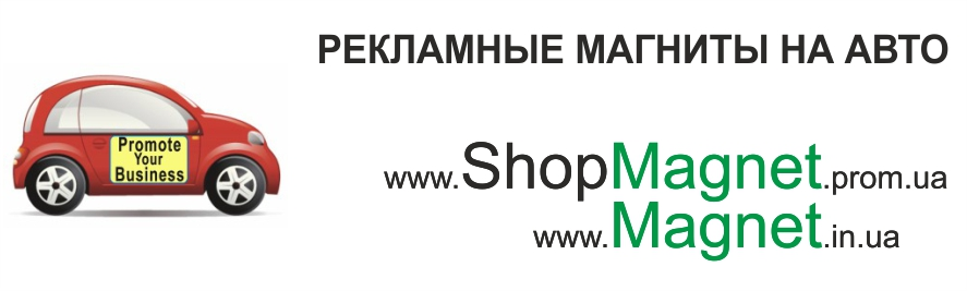 Read more about the article Магнитики