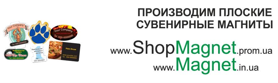 Read more about the article ООО МАГНЕТ.ИН.УА – лучший выбор магнитиков!