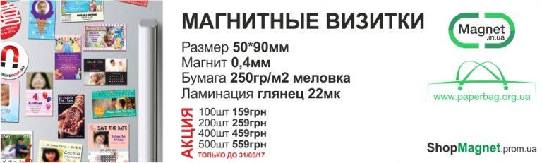 Read more about the article Изготовление магнитов на холодильник