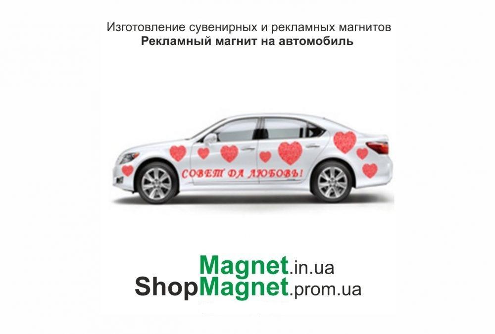 Магниты на автомобиль