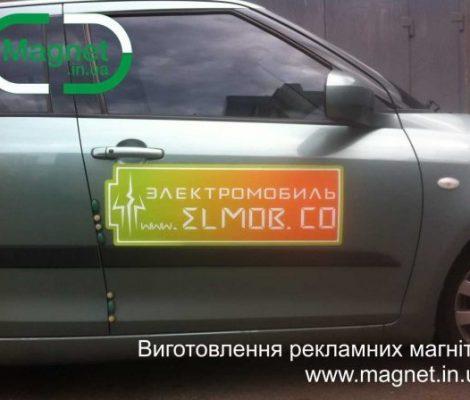 Магнит на автомобиль