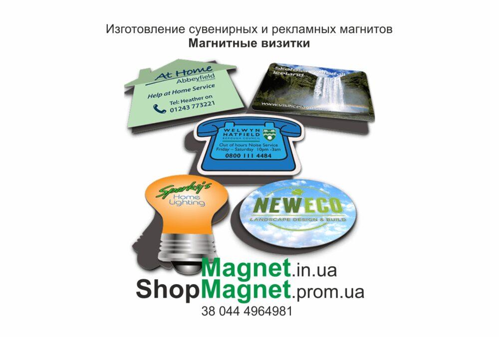 Изготовление магнитов из винила