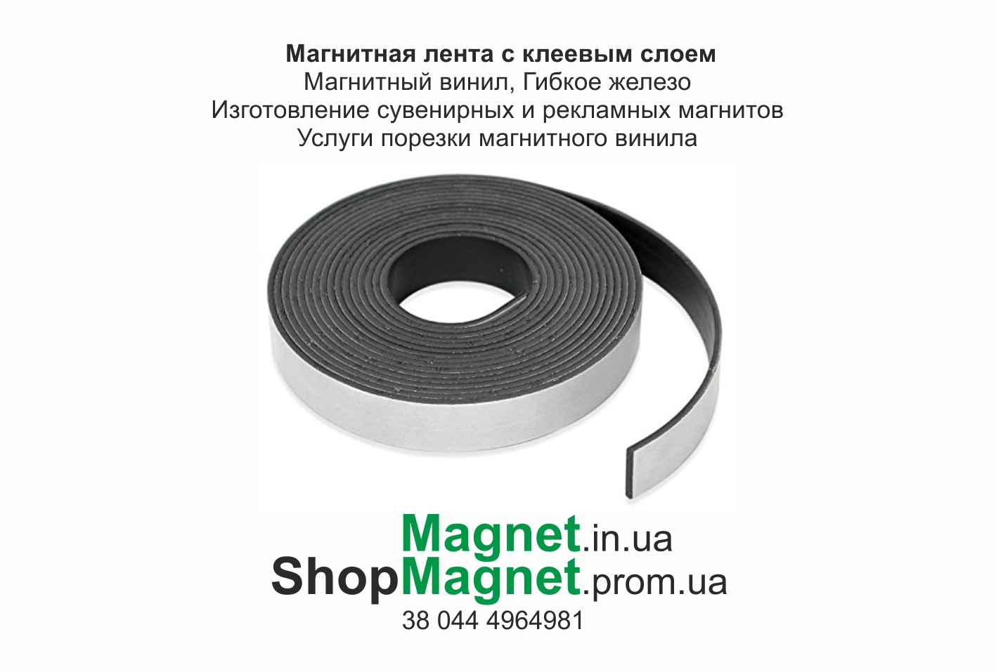 Гибкая магнитная лента, Гнучка магнітна стрічка