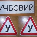 """Магнітна наліпка на авто """"Учбовий"""" і буква """"У"""""""